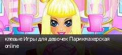 клевые Игры для девочек Парикмахерская online