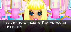 играть в Игры для девочек Парикмахерская по интернету