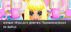 клевые Игры для девочек Парикмахерская на выбор