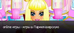 online игры - игры в Парикмахерскую