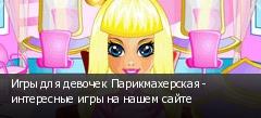 Игры для девочек Парикмахерская - интересные игры на нашем сайте
