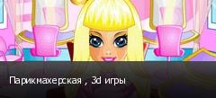 Парикмахерская , 3d игры