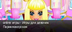 online игры - Игры для девочек Парикмахерская