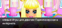 клевые Игры для девочек Парикмахерская в интернете
