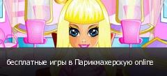 ���������� ���� � �������������� online