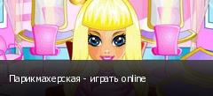 Парикмахерская - играть online