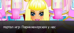 портал игр- Парикмахерская у нас