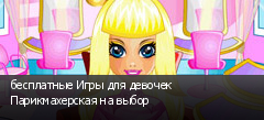 бесплатные Игры для девочек Парикмахерская на выбор