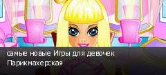 самые новые Игры для девочек Парикмахерская