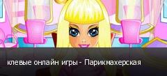 клевые онлайн игры - Парикмахерская