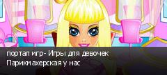 портал игр- Игры для девочек Парикмахерская у нас