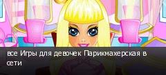 все Игры для девочек Парикмахерская в сети