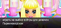играть на выбор в Игры для девочек Парикмахерская