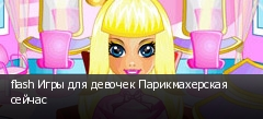 flash Игры для девочек Парикмахерская сейчас