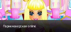 �������������� online