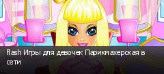 flash Игры для девочек Парикмахерская в сети