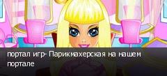 портал игр- Парикмахерская на нашем портале