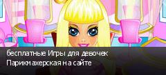 бесплатные Игры для девочек Парикмахерская на сайте