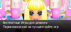 бесплатные Игры для девочек Парикмахерская на лучшем сайте игр