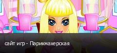 сайт игр - Парикмахерская