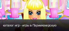 каталог игр - игры в Парикмахерскую