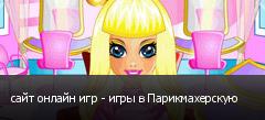 сайт онлайн игр - игры в Парикмахерскую