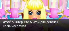 играй в интернете в Игры для девочек Парикмахерская