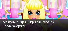 все клевые игры - Игры для девочек Парикмахерская
