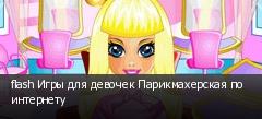 flash Игры для девочек Парикмахерская по интернету