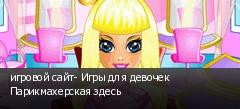 игровой сайт- Игры для девочек Парикмахерская здесь