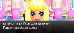каталог игр- Игры для девочек Парикмахерская здесь