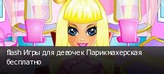 flash Игры для девочек Парикмахерская бесплатно