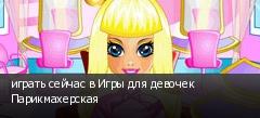играть сейчас в Игры для девочек Парикмахерская