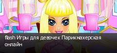 flash Игры для девочек Парикмахерская онлайн