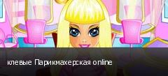 ������ �������������� online