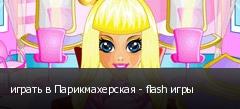 играть в Парикмахерская - flash игры