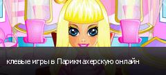 клевые игры в Парикмахерскую онлайн