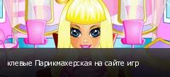 клевые Парикмахерская на сайте игр
