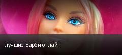 лучшие Барби онлайн