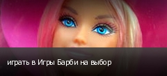 играть в Игры Барби на выбор