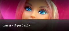 флеш - Игры Барби