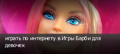 играть по интернету в Игры Барби для девочек