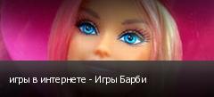 игры в интернете - Игры Барби