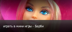 играть в мини игры - Барби