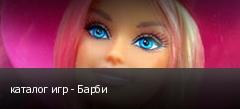 каталог игр - Барби