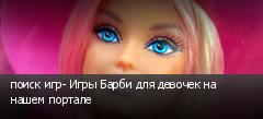 поиск игр- Игры Барби для девочек на нашем портале