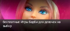 бесплатные Игры Барби для девочек на выбор