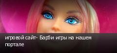 игровой сайт- Барби игры на нашем портале