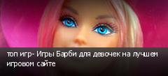 топ игр- Игры Барби для девочек на лучшем игровом сайте