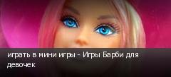 играть в мини игры - Игры Барби для девочек